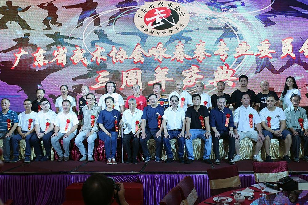 廣東省武術協會詠春拳專業委員會